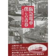 阪急電車僕らの青春 [単行本]