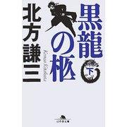 黒龍の柩〈下〉(幻冬舎文庫) [文庫]