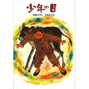 少年の目(新日本少年少女の文学〈2-15〉) [全集叢書]
