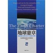地球憲章-持続可能な未来に向けての価値と原則 [単行本]