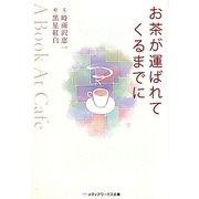 お茶が運ばれてくるまでに―A Book At Cafe(メディアワークス文庫) [文庫]