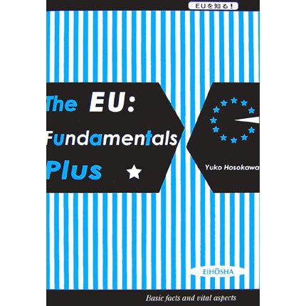 The EU:Fundmentals Plus―EUを知る! [単行本]