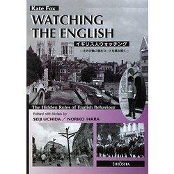 イギリス人ウォッチング―その行動に潜むコードを読み解く [単行本]
