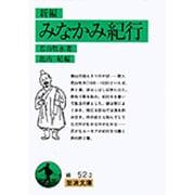 新編みなかみ紀行(岩波文庫 緑 52-2) [文庫]