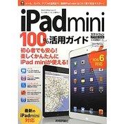 iPad mini 100%活用ガイド(100%ガイドシリーズ) [単行本]