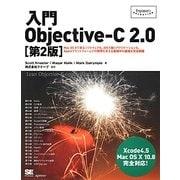 入門Objective-C 2.0 第2版 (Programmer's SELECTION) [単行本]