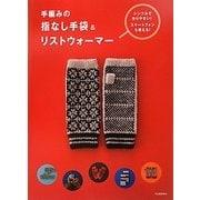 手編みの指なし手袋&リストウォーマー―シンプルで作りやすい!スマートフォンも使える! [単行本]