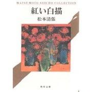 紅い白描(角川文庫) [文庫]