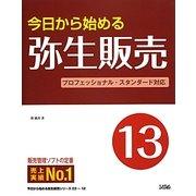 今日から始める弥生販売〈13〉 [単行本]
