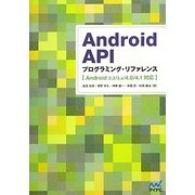 Android APIプログラミング・リファレンス―Android 2.3/3.x/4.0/4.1対応 [単行本]
