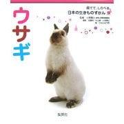 ウサギ(育てて、しらべる日本の生きものずかん〈15〉) [図鑑]