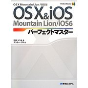 OS X & iOSパーフェクトマスター―OS X Mountain Lion/iOS6(Perfect Master SERIES) [単行本]