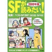 SFが読みたい!〈2008年版〉発表!ベストSF2007 国内篇・海外篇 [単行本]