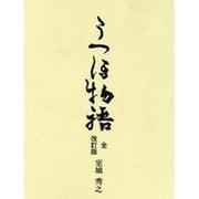 うつほ物語(全) 改訂版 [単行本]