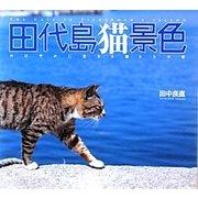 田代島猫景色―のびやかに生きる猫たちの姿 [単行本]