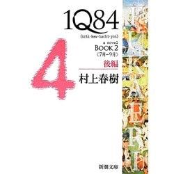 1Q84〈BOOK2〉7月-9月〈後編〉(新潮文庫) [文庫]