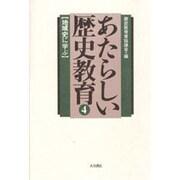 地域史に学ぶ(あたらしい歴史教育〈4〉) [全集叢書]