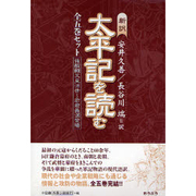 太平記を読む(全5巻)-新訳 [単行本]