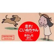 走れ!こいぬちゃん(パラパラシアター) [単行本]