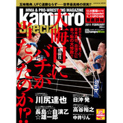 kamipro Special 2011 FEBRUARY(エンターブレインムック) [ムックその他]