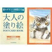 大人の塗り絵POSTCARD BOOK 猫のダヤンと仲間たち編 [単行本]