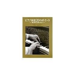 ピアノ奏法20のポイント―振り付けによるレッスン [単行本]