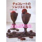 チョコレートのソムリエになる(集英社be文庫) [文庫]