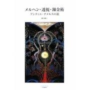 メルヘン・透視・錬金術―アンティエ・グメルスの旅 [単行本]