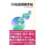 社会保険手帖〈'99〉 改訂第38版 [単行本]