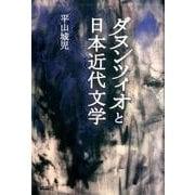ダヌンツィオと日本近代文学 [単行本]