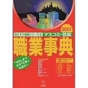 マスコミ・芸能職業事典 2001(おたすけ進路シリーズ 5) [単行本]