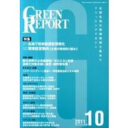 GREEN REPORT 2011年10月号 [単行本]