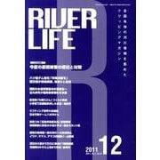 RIVER LIFE 2011年12月号 [単行本]