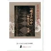 夏目漱石随筆選 1[CD」