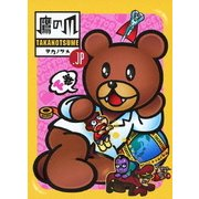 秘密結社 鷹の爪.jp Blu-ray BOX下巻