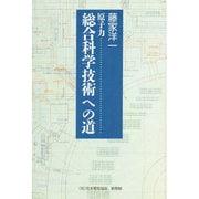 原子力 総合科学技術への道 [単行本]
