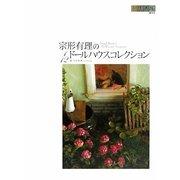 宗形有理の1/12ドールハウスコレクション―Angel Berry's Dollhouse Treasure [単行本]