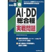 工事担任者 AI・DD総合種実戦問題〈2008春〉 [単行本]