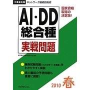 工事担任者 AI・DD総合種実践問題〈2010春〉 [単行本]