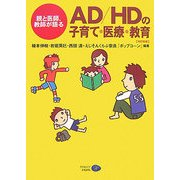 AD/HDの子育て・医療・教育―親と医師、教師が語る [単行本]