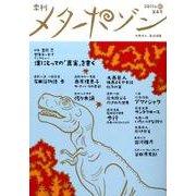 季刊メタポゾン 第4号(2011年秋) [単行本]