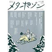 季刊メタポゾン 第5号(2012年冬) [単行本]