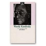 ヴァシリー・カンディンスキー(パルコ美術新書) [単行本]