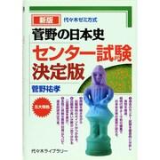 菅野の日本史センター試験 決定版(代々木ゼミ方式) [単行本]