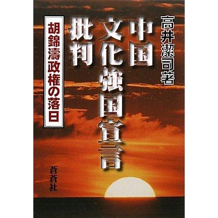 中国文化強国宣言批判―胡錦涛政権の落日 [全集叢書]