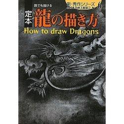 定本 誰でも描ける龍の描き方(新・秀作シリーズ〈6〉) [単行本]