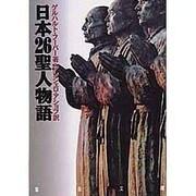 日本26聖人物語 [文庫]