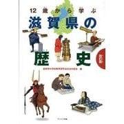 12歳から学ぶ滋賀県の歴史 改訂版 [単行本]