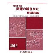 現場と検定問題の解きかた 機械製図編〈2012年版〉 [単行本]
