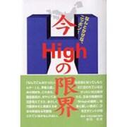 今Highの限界 [単行本]